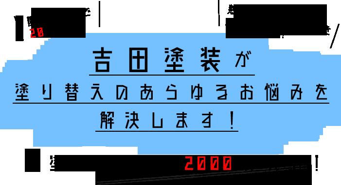 塗装工事実績2000件以上の吉田塗装が塗り替えのあらゆるお悩みを解決します!