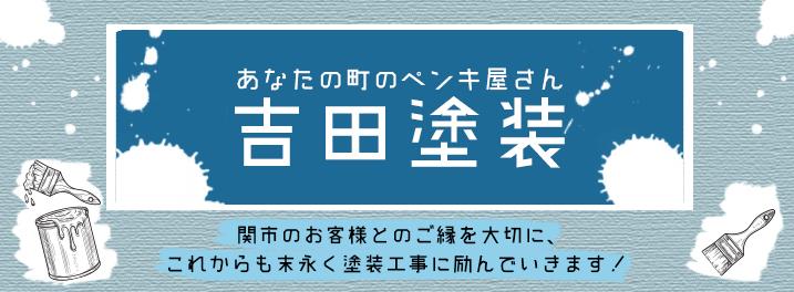 関市のお客様とのご縁を大切にこれからも末永く塗装工事に励んでいきます