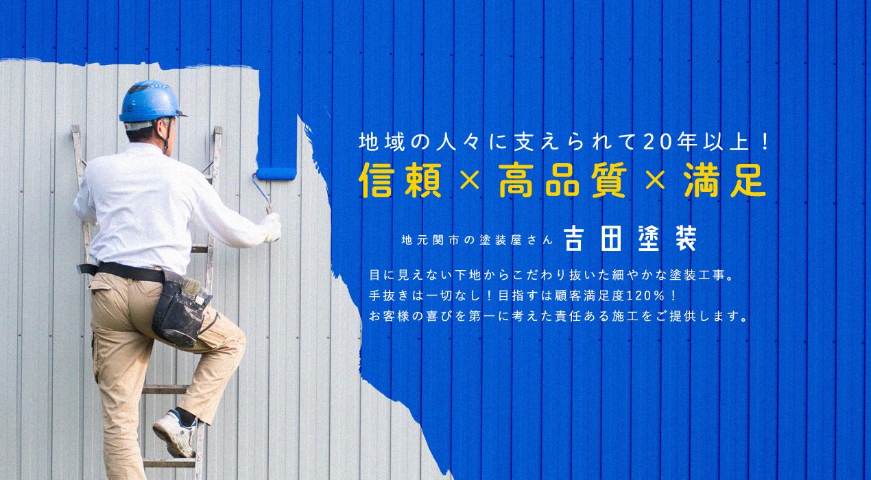 地域の人々に支えられて20年以上!信頼、高品質、満足。地元関市の塗装屋さん吉田塗装
