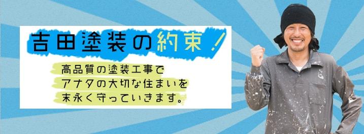 吉田塗装の約束!高品質の塗装工事であなたの大切な住まいを末永く守っていきます。